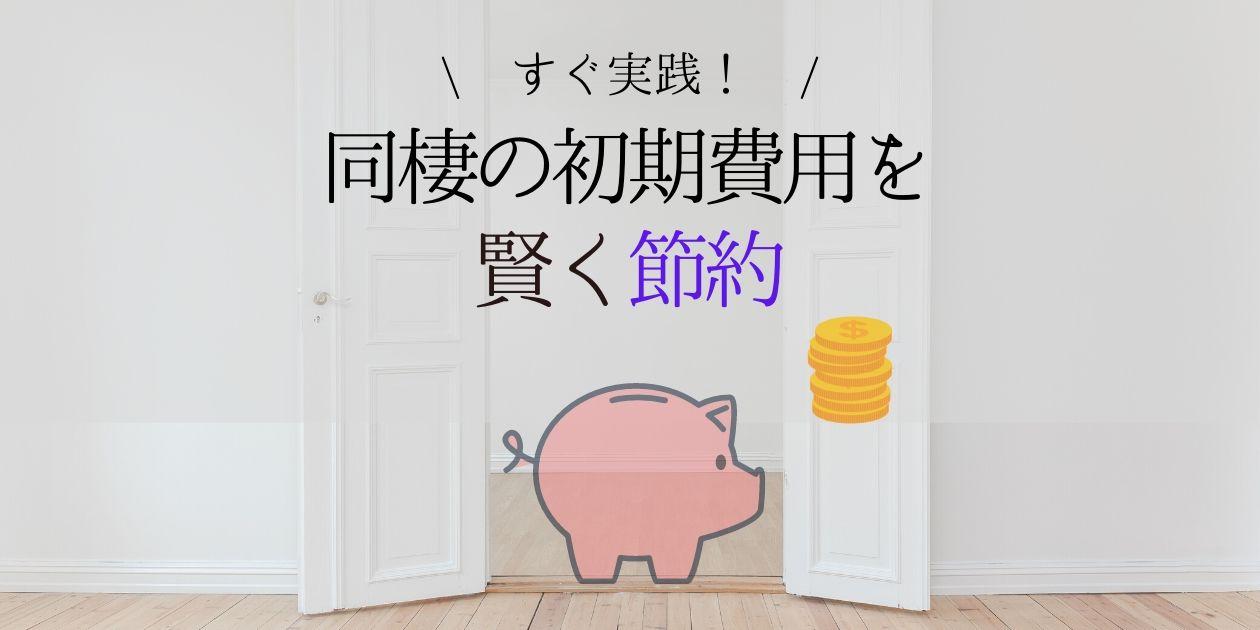 同棲の初期費用を賢く節約する方法