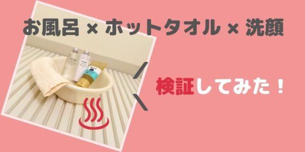 お風呂でホットタオル!洗顔して検証してみた