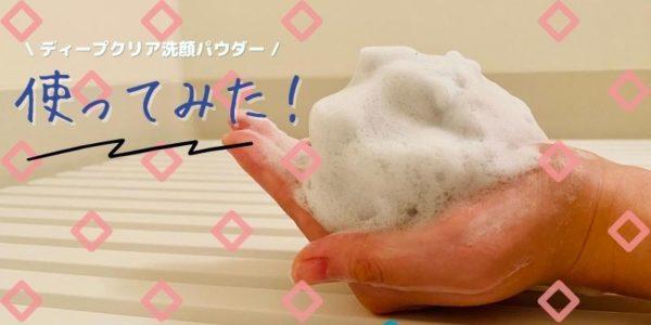ディープクリア洗顔パウダーを使ってみた