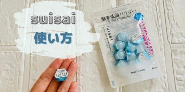 suisai酵素洗顔の使い方