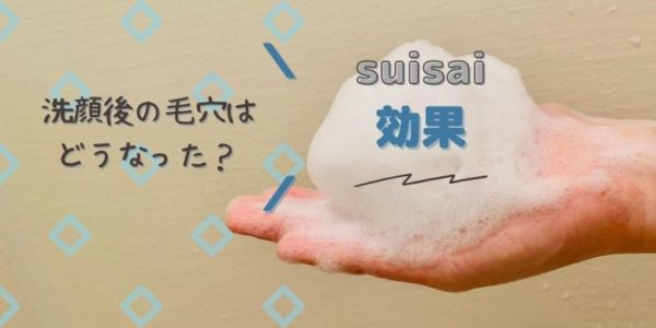 suisai使用後の効果