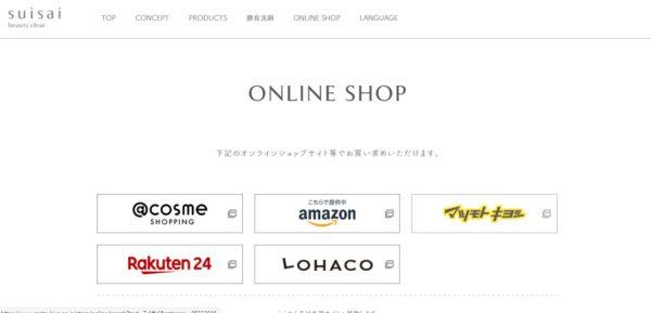 インターネットで買える方法