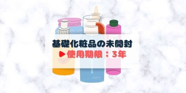 基礎化粧品の使用期限は未開封の場合3年が使用期限
