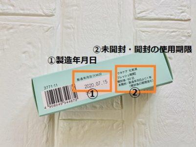 無添加化粧水の使用期限