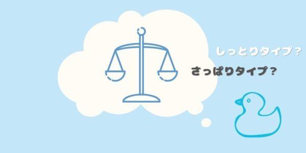 オルビスクリア【しっとり・さっぱりおすすめの選び方】