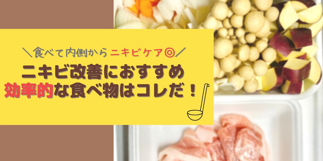 しつこい大人ニキビ改善に【おすすめの食べ物は〇〇〇?!】|食事で内側からニキビケア