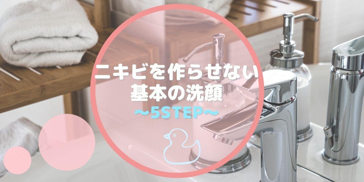この洗顔方法で大丈夫?ニキビを防ぐ効果的な洗顔方法【5つのステップ】