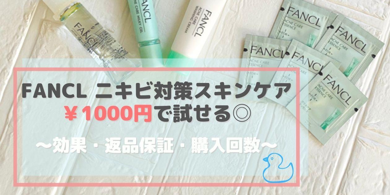 【ファンケル】ニキビ予防お試し1000円セット発売|購入前に知りたいコトまとめ。