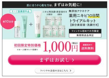 薬用ニキビ10日間トライアルキット