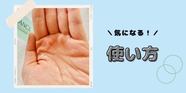 ファンケル「マイルドクレンジングオイル」【使い方】