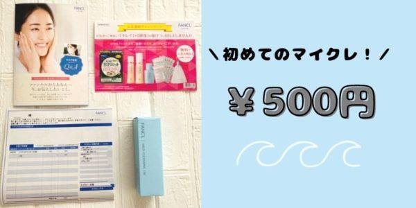 ファンケル「マイルドクレンジングオイル」500円で試せる【購入方法】
