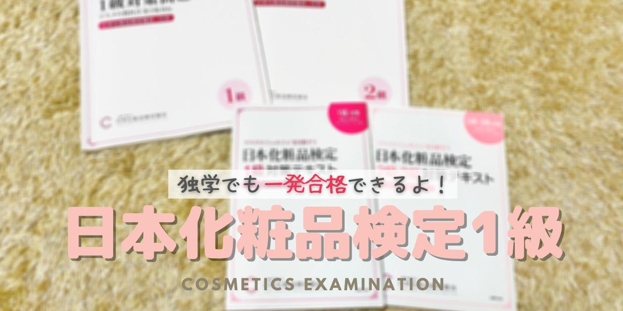 日本化粧品検定いきなり1級もOK!|知識ゼロから独学で合格した勉強法