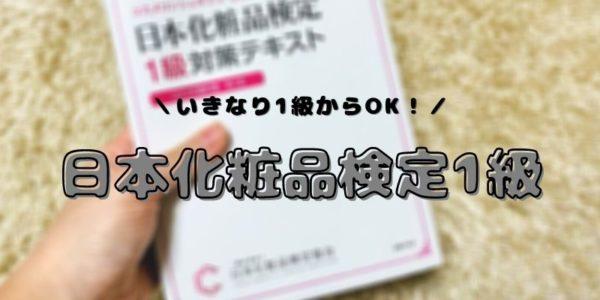 【日本化粧品検定】いきなり1級から受験OK!