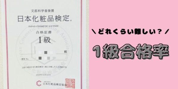 【日本化粧品検定】1級の難易度・合格率は?