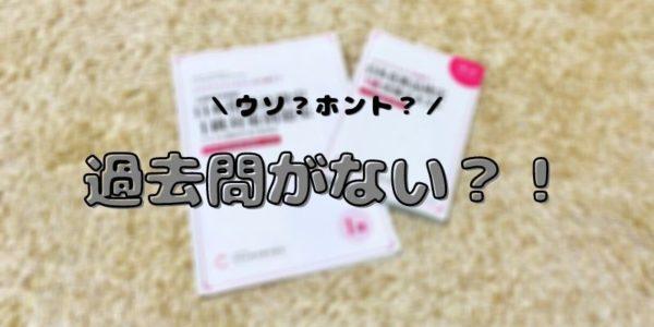 【日本化粧品検定】1級は過去問題集がない?!