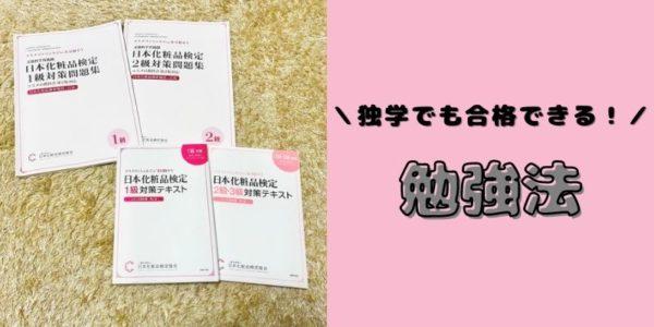 【日本化粧品検定】1級の勉強時間・勉強方法