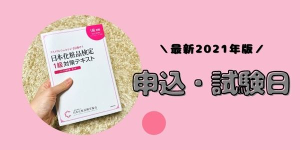 【日本化粧品検定】1級の申し込み~受験までのスケジュール【2021年版】