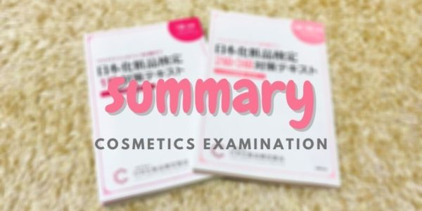 【日本化粧品検定】いきなり1級からでも受験&合格できる◎:まとめ