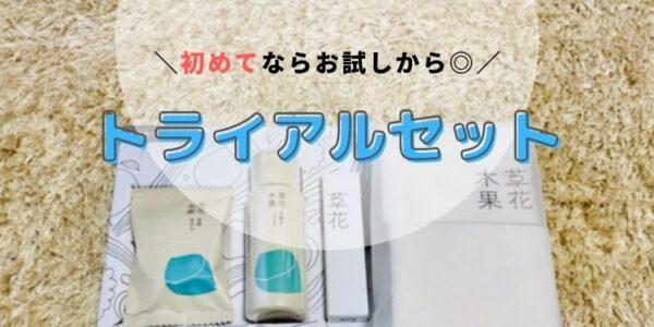 草花木果大人のニキビライン【トライアルについて】