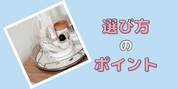 ニキビ対策スキンケアの選び方【ポイント2つ】