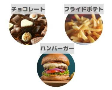 糖質と脂質が多い例