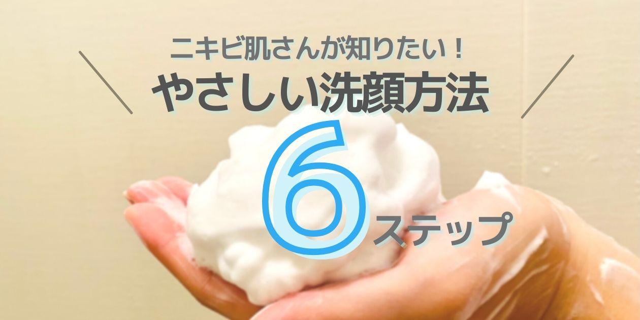「悪化させたくない!」ニキビ肌さんのための洗顔方法【6ステップ】