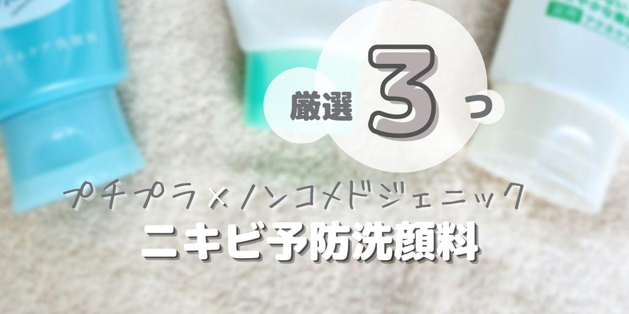 【プチプラ】洗顔料でニキビ予防!『ノンコメドジェニック厳選3つ』