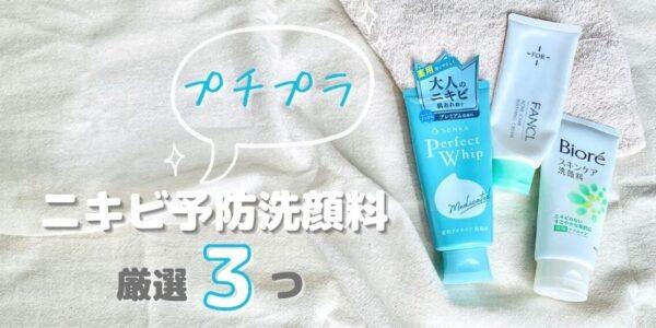 【プチプラ&ノンコメドジェニック】でニキビ予防を叶える洗顔料『厳選3つ』
