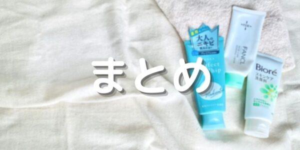【プチプラ×ノンコメドジェニック】洗顔料でニキビ予防できる:まとめ