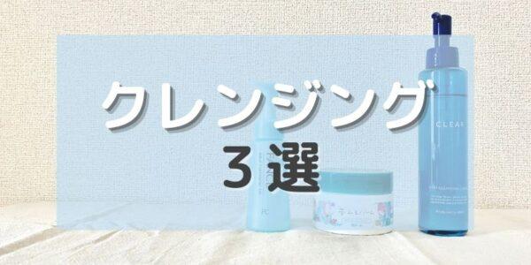毛穴ケアにおすすめクレンジング3つ【タイプ別】