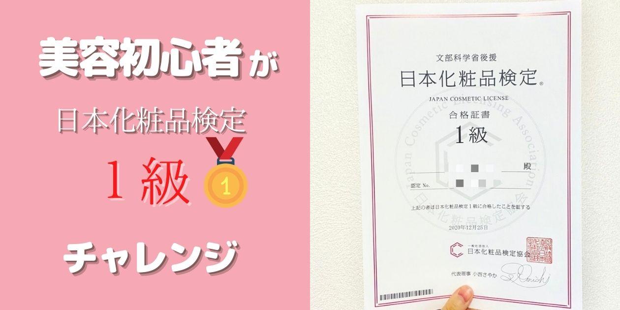 【日本化粧品検定】1級からいきなり受けてOK!独学で合格した体験記