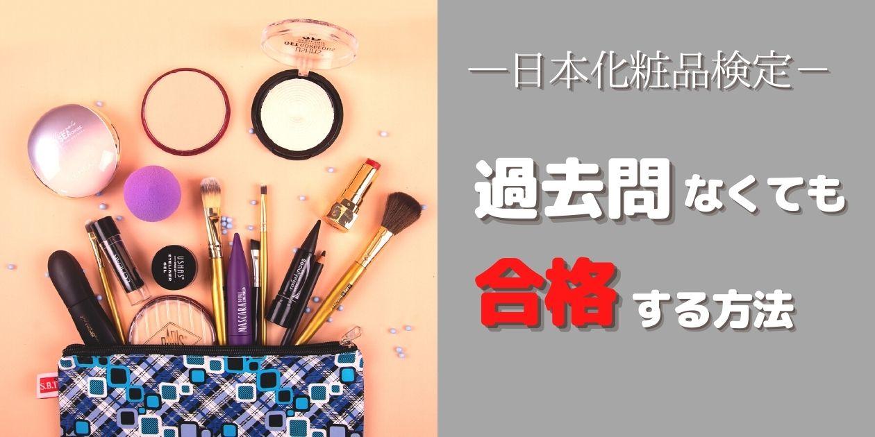 【日本化粧品検定】1級の過去問がない?合格までの対策を徹底まとめ