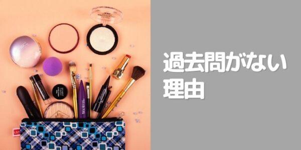 日本化粧品検定 過去問が出回らない理由