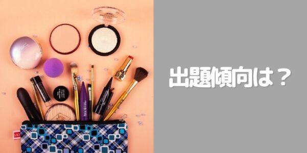 日本化粧品検定 1級を受験してみての出題傾向【実体験】