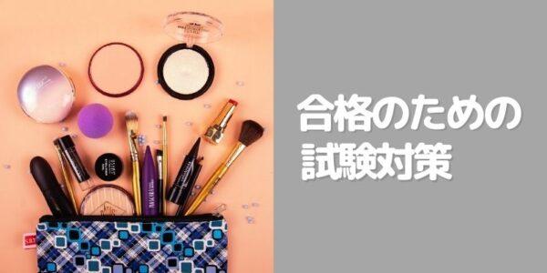 日本化粧品検定 1級の過去問がなくても合格するには?