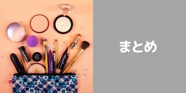 日本化粧品検定 1級の過去問がなくても対策すれば合格できる!:まとめ